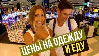 видео Пхукет - шопинг и покупки. Качество по низким ценам  - вещи  купленные на Пхукете.