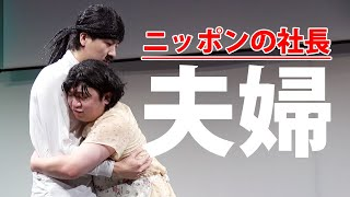 ニッポンの社長 ネタパレ コント「夫婦」