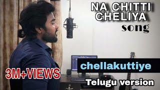 Naa Chitti Cheliya song (Chellakuttiye)Telugu version   Mahesh Babu   Avastha   Pearle maaney  