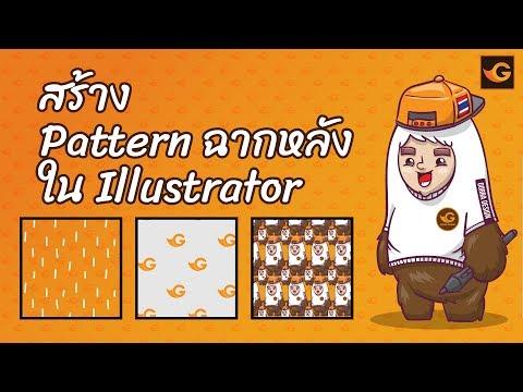 วิธีสร้าง Pattern ฉากหลัง ใน illustrator | Gorra Design