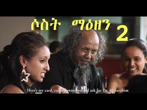 ሶስት ማዕዘን 2 ሙሉ ፊልም Traingle 2 Ethiopian film 2018