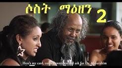 ሶስት ማዕዘን 2 | Sost Maezen 2 | Triangle 2 Ethiopian film 2018