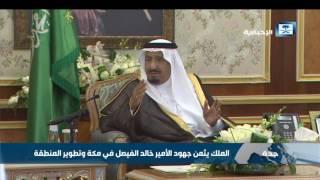 الملك يثمن جهود الأمير خالد خالد الفيصل في مكة وتطوير المنطقة