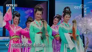 《角儿来了》 20201115 春风黄梅开  CCTV戏曲 - YouTube