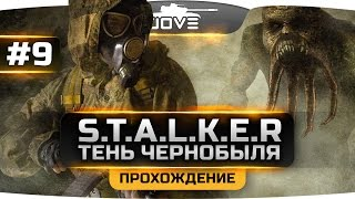Проходим S.T.A.L.K.E.R. Тень Чернобыля O.G.S.E. 9. Украл у Свободы всё