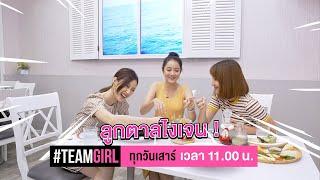 teamgirl-เสาร์นี้-พาตะลุยกินของอร่อยกันที่ย่าน-บางนา-ตราด-11-00-น-ทาง-gmm25