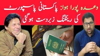 Pakistan improved Passport Ranking - Knowledge - Development