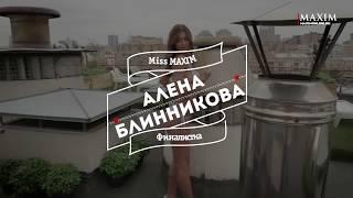 Алена Блинникова  финалистка miss MAXIM 2018