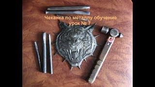 Чеканка по металлу обучение урок № 7