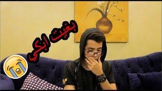 قصتي ومعاناتي فاليوتيوب 50k ..! قيف اوي على شاليه (مفتوح)