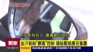 血汗剝削餵毒控制 戴姐集團大揭密│三立新聞台