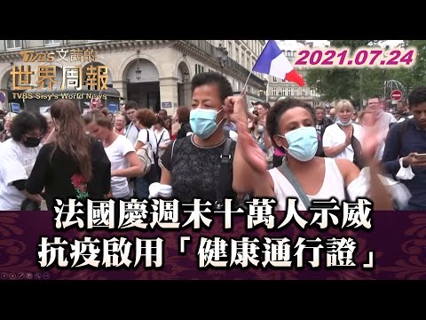 法國慶週末十萬人示威 抗疫啟用「健康通行證」TVBS文茜的世界周報  20210724 X 富蘭克林‧國民的基金