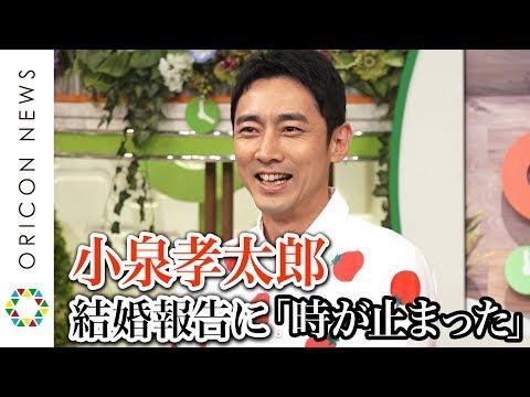 小泉孝太郎、弟・進次郎氏の結婚報告に衝撃「時が止まった」緊急記者会見1