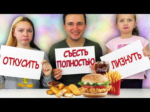 Откуси Лизни или СЪЕШЬ ПОЛНОСТЬЮ Челлендж с Едой
