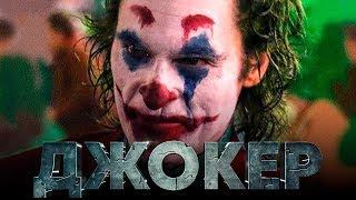 Джокер 2019 [Обзор] / [Трейлер 3 на русском]