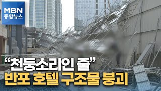 """서울 반포동 호텔 철거 구조물 붕괴…""""천둥소리…"""