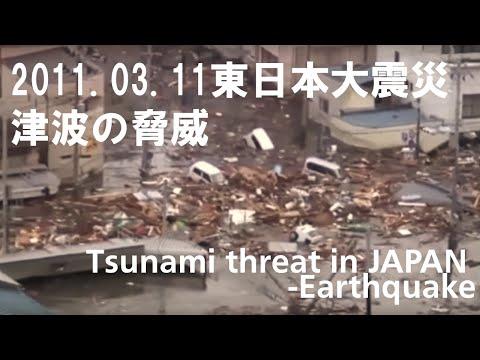 2011.03.11東日本大震災・津波の脅威 Tsunami threat