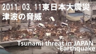 2011.03.11東日本大震災・津波の脅威 Tsunami threat in JAPAN -Earthquake-