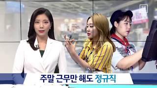 시간제 정규직 알바? 주말 근무만 해도…알바 아닌 '정규직' thumbnail