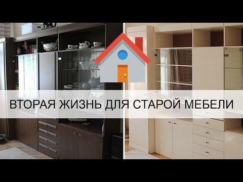 Реставрация и декорирование старого кухонного ШКАФА советской эпохи