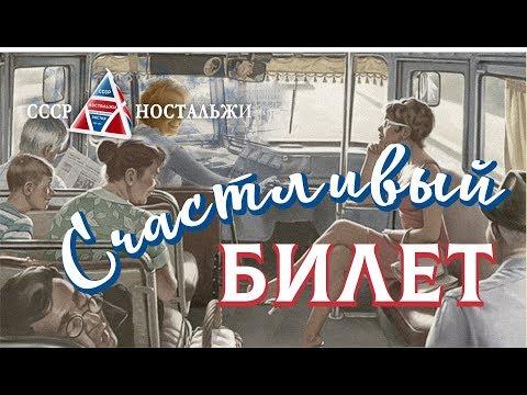 """""""Счастливые билеты"""" на проезд в городском общественном транспорте в СССР."""
