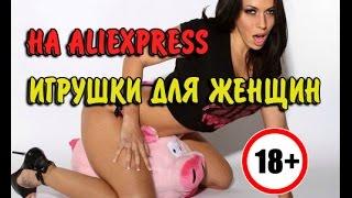 Интимные игрушки для женщин с AliExpress(Интимные игрушки для женщин с Алиэкпресс позволят разнообразить интимную жизнь. Сделают ее ярче и насыщенн..., 2016-09-04T19:46:43.000Z)