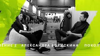 Александра Борискина, преподаватель йоги, 21 год. «РБК Стиль» общается с поколением Z