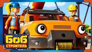 Боб строитель |  Лучшая команда - новый сезон 19 | Городское телевидение | мультфильм для детей
