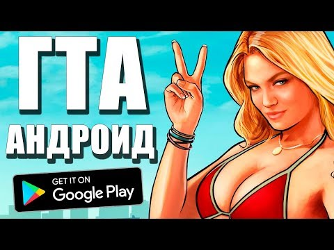 GTA НА ТЕЛЕФОНЕ! GTA ONLINE НА АНДРОИД / SAMP +ССЫЛКА