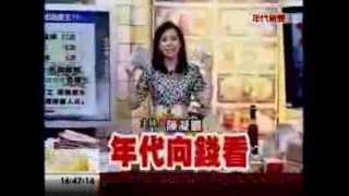 年代向錢看:食安靠自己 毒水風暴壟罩全台?!(4/4a) 20131217