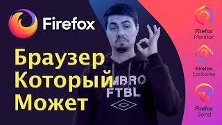 Обзор: Firefox - браузер который может. Chrome уходит на пенсию