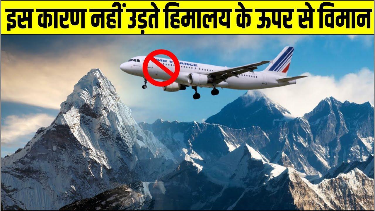 हिमालय के ऊपर से कोई विमान क्यों नहीं उड़ता है? क्या होगा अगर कोई प्लेन एवरेस्ट के ऊपर से उड़ा?