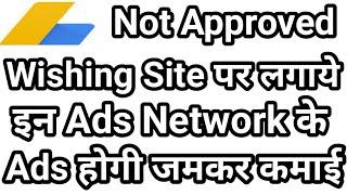Best Ads Network For Wishing Website
