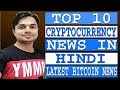 Complete Cryptocurrency Ban in India  Bitcoin Ban in India Full Details