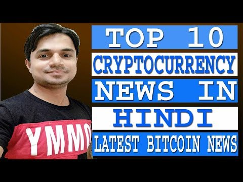 Latest Cryptocurrency News Today In Hindi | Top 10 Bitcoin News Today In Hindi