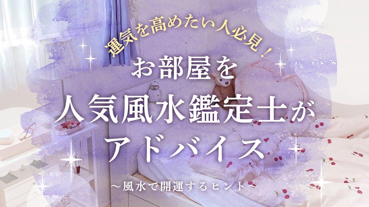 【お部屋鑑定動画✖️purelamoさんとのコラボ】
