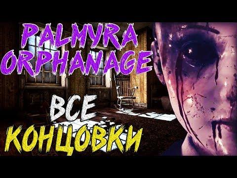 Все концовки Palmyra Orphanage ♠ Инди хоррор