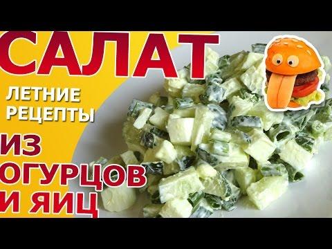 Рецепт Салат из помидоров и огурцов на RussianFoodcom