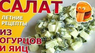 Салат из огурцов и яиц - вкусный рецепт!