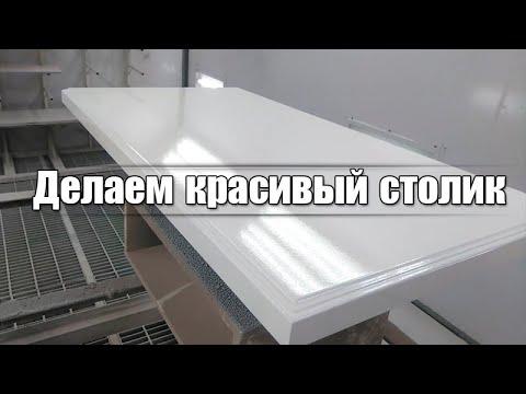 Компьютерный стол из мдф своими руками
