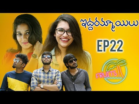 FRUITS - Telugu Web Series EP22 || ఇద్దరమ్మాయిలు