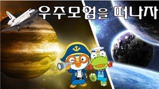 뽀로로의 신나는 우주여행. 뽀로로와 우주여행 행성 탐험. 어린이를 위한 태양계 행성 공부 solar system for kids