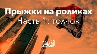 Прыжки на роликах (часть 1) — фаза толчка | Школа роллеров RollerLine