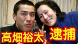女優・高畑淳子の長男・裕太が強姦致傷の疑いで逮捕w チャンネル登録お...