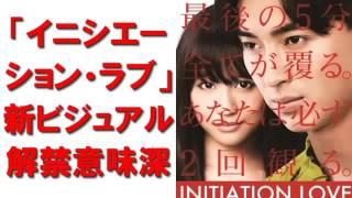 チャンネル登録subscribe⇒ 松田翔太&前田敦子「イニシエーション・ラブ...