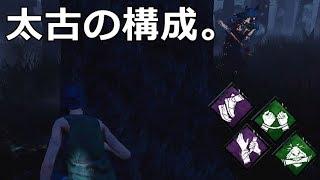 【DbD】太古のパークてんこ盛り男【実況】