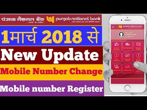 Punjab National Bank Me Mobile Number Change Registration क स