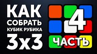 Как собрать кубик Рубика 3х3 | 4 часть | Второй Слой