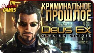 Это Прохождение игры Deus Ex Mankind Divided  Дополнение DLC Criminal Past Криминальное прошлое на Русском языке на PC