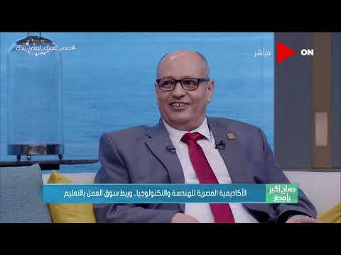 د. وحيد غريب يوضح تخصصات الأكاديمية المصرية للهندسة والتكنولوجيا التابعة للإنتاج الحربي  - 15:57-2020 / 8 / 10